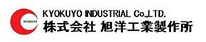 株式会社旭洋工業製作所様