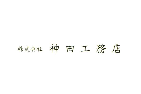 神田工務店様